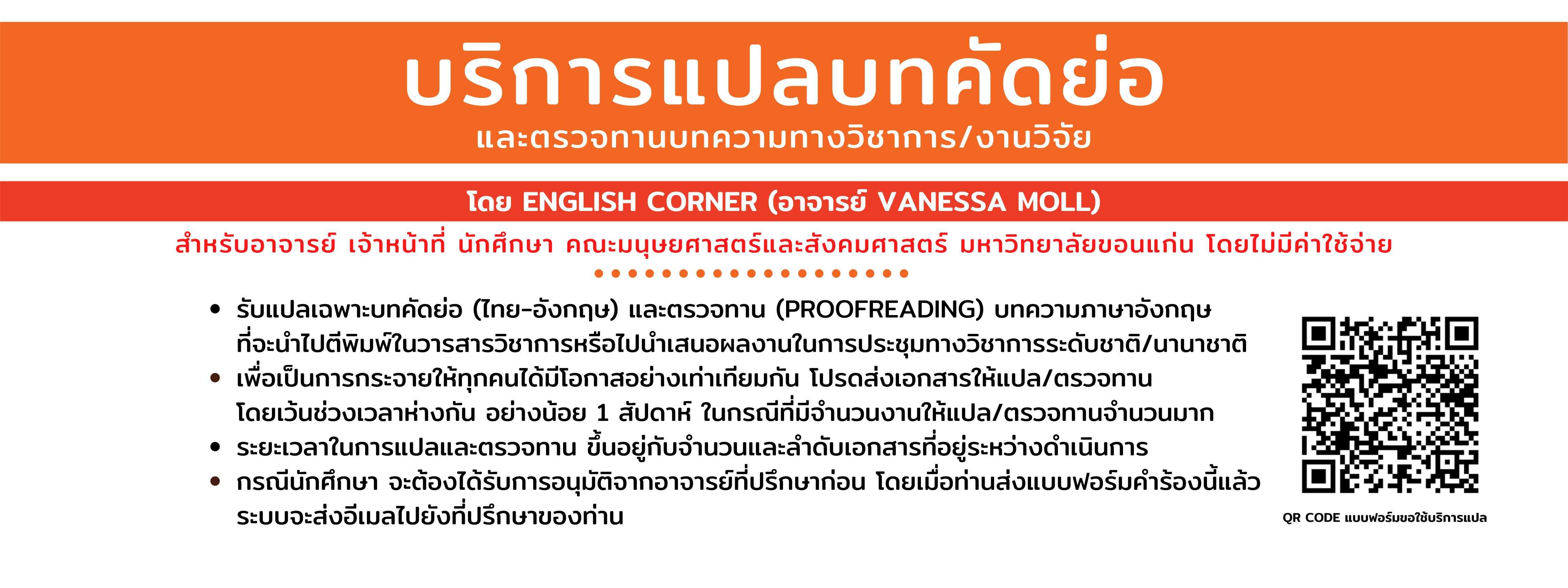 บริการแปลบทคัดย่อ (ไทย-อังกฤษ) และตรวจทานบทความภาษาอังกฤษโดย English Corner